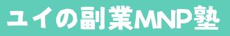 ユイの副業MNP塾
